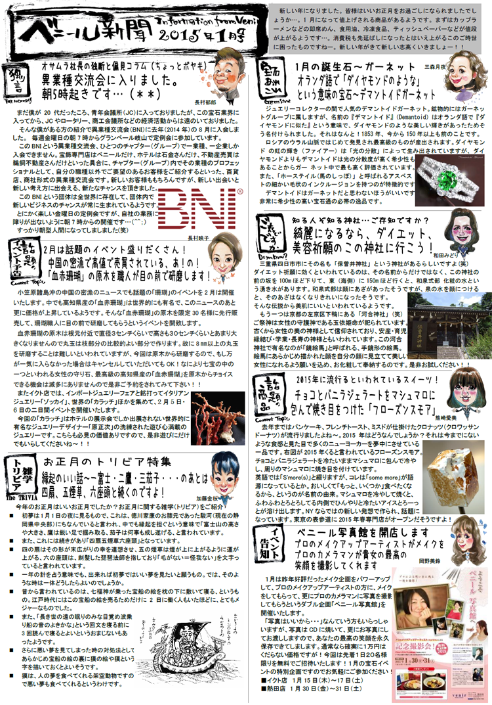 2015年1月ベニール新聞