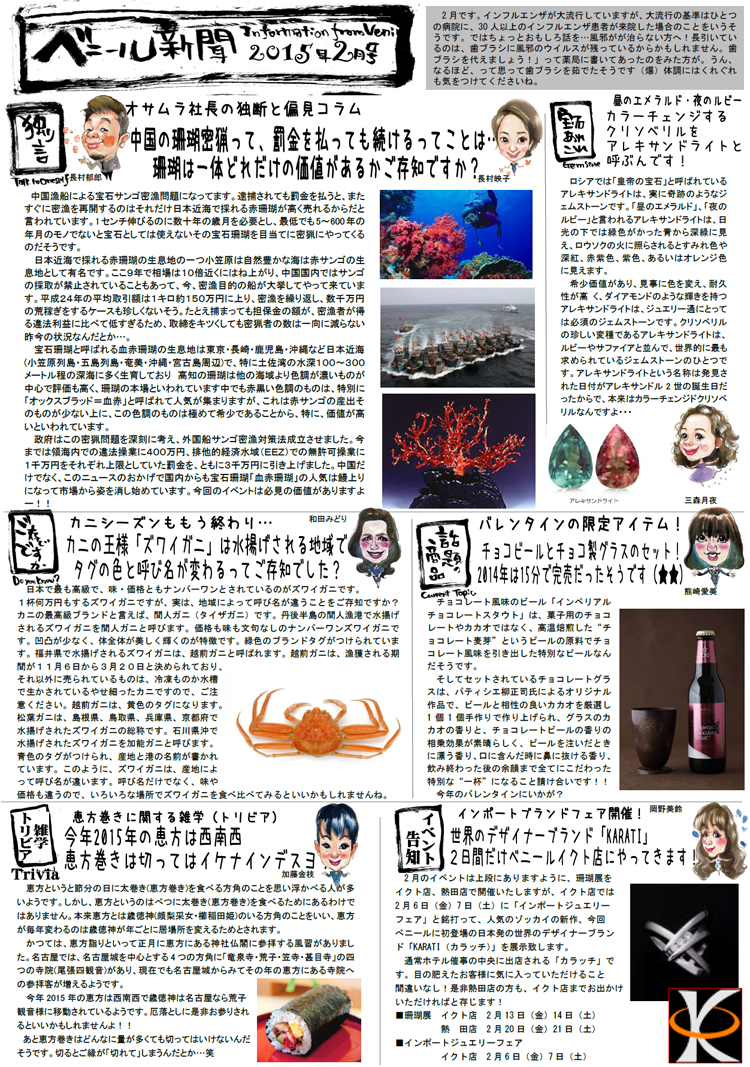 2015年2月ベニール新聞