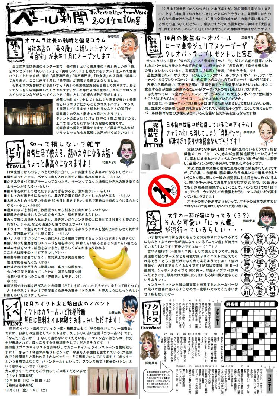2014年10月ベニール新聞
