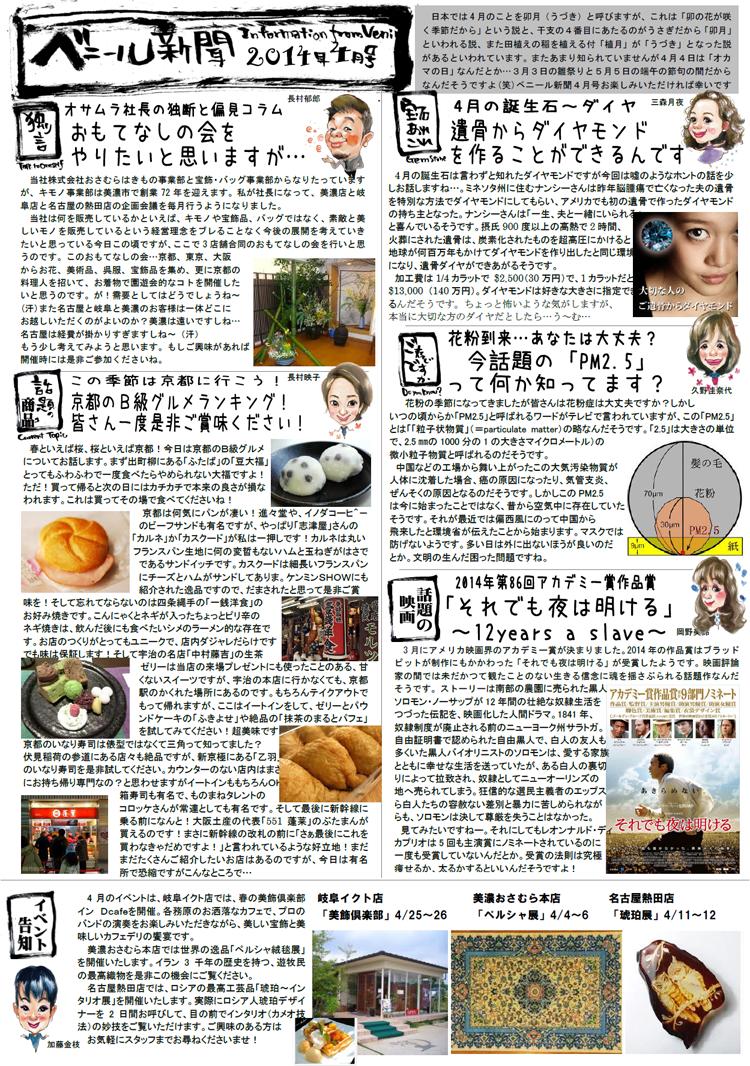 2014年4月ベニール新聞