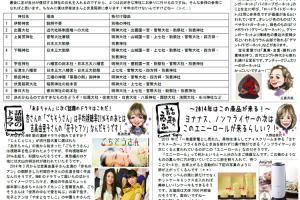 2014年1月ベニール新聞