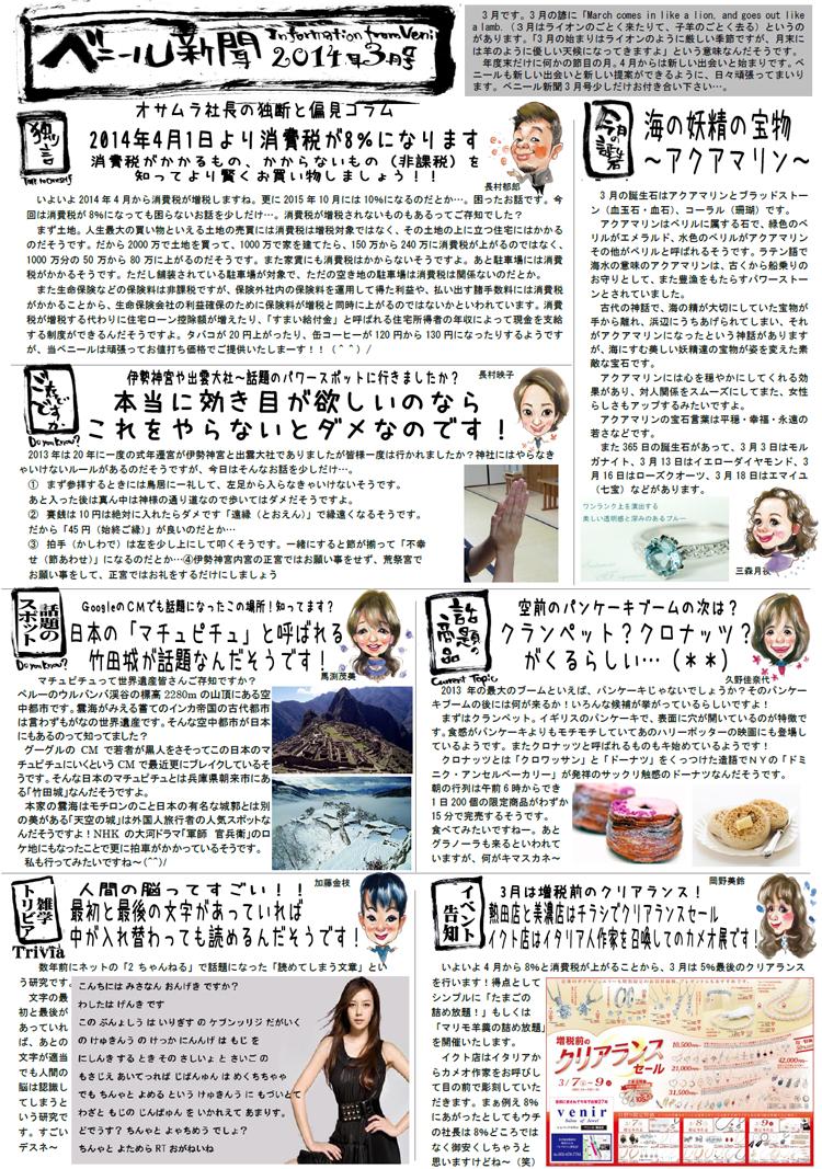 2014年3月ベニール新聞