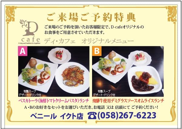 美飾倶楽部DM食事001