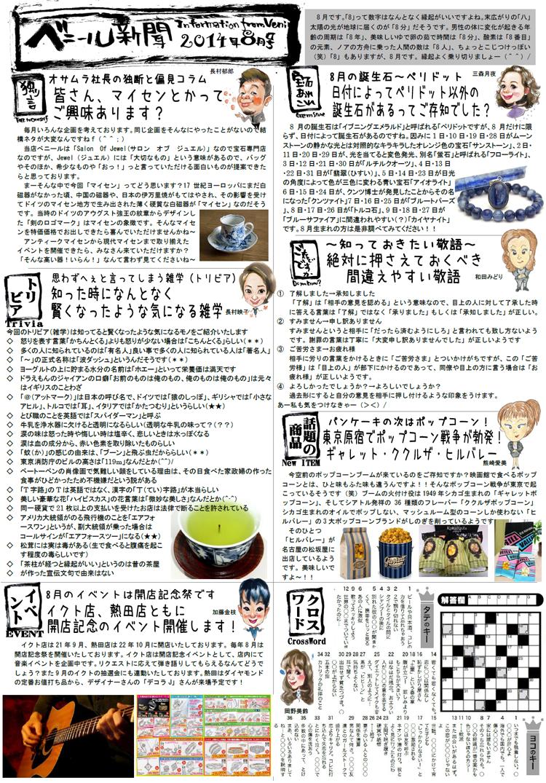 2014年8月ベニール新聞