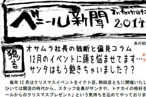 2014年11月ベニール新聞