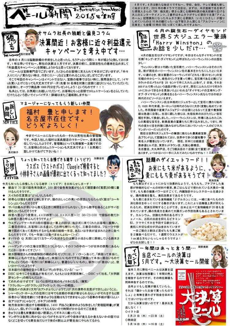2015年4月新聞