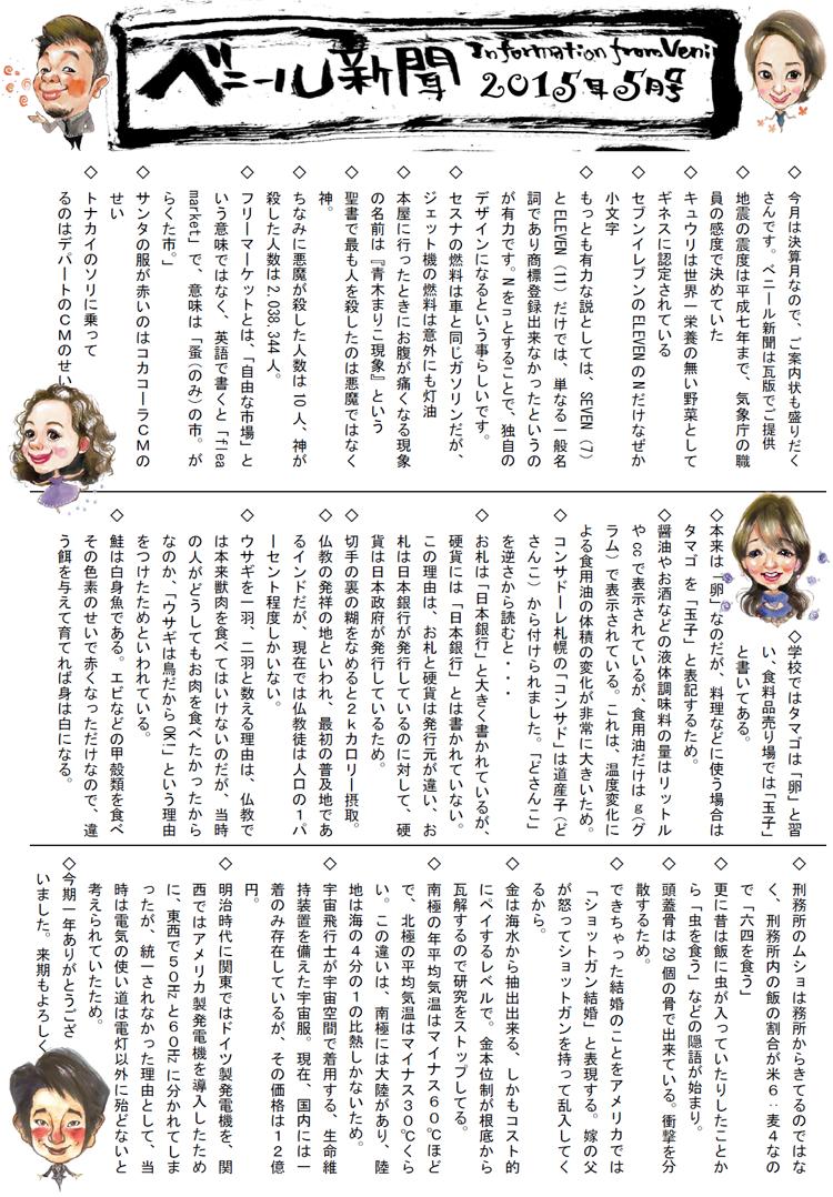 ベニール新聞27年5月号