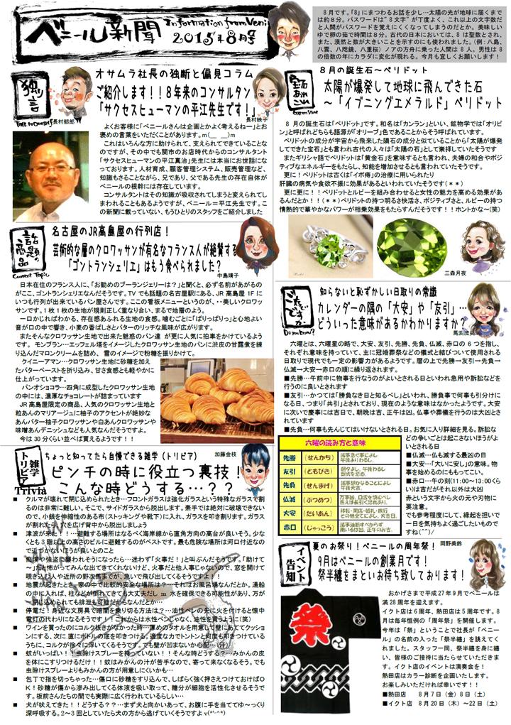 2015年8月ベニール新聞