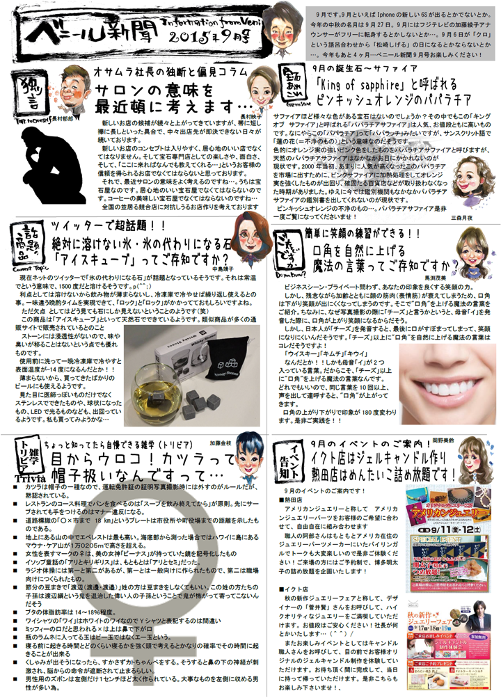 2015年9月ベニール新聞