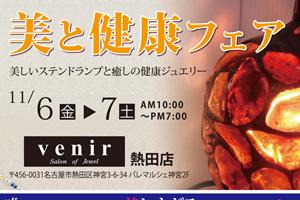 熱田店 秋の美と健康フェア