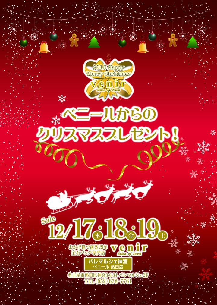 熱田クリスマスプレゼント