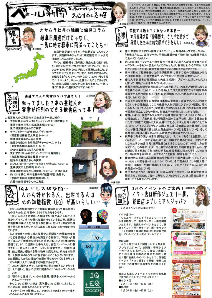 ベニール新聞2016年2月号