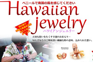 【イクト店】ブランドジュエリーフェアとハワイアンジュエリーフェアを開催しました。