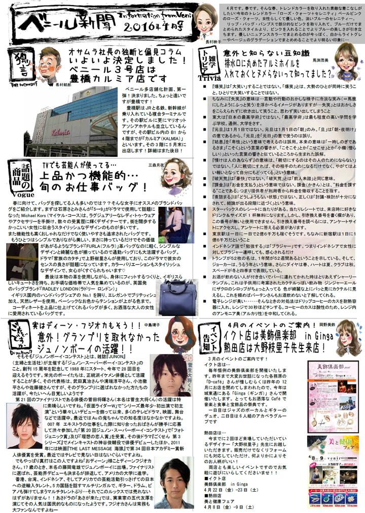2016年4月ベニール新聞