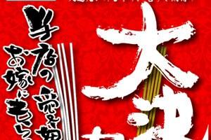 イクト店 大決算セール 開催日 5/19(木)~21(土)