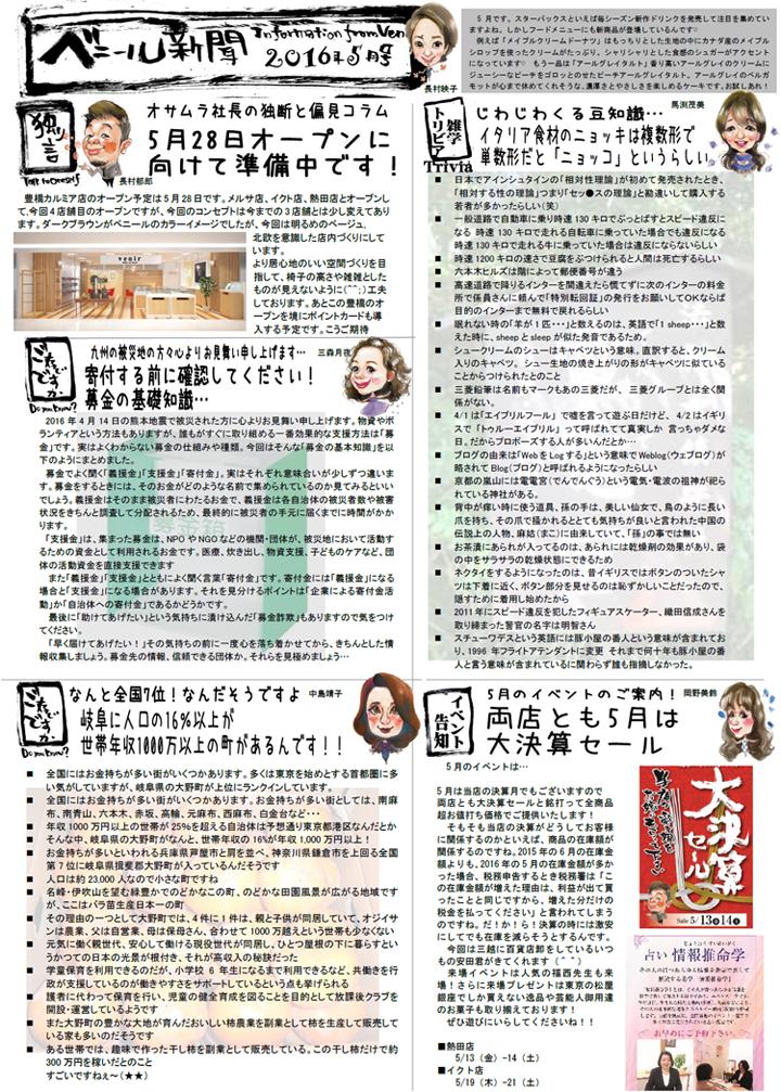 2016年5月新聞