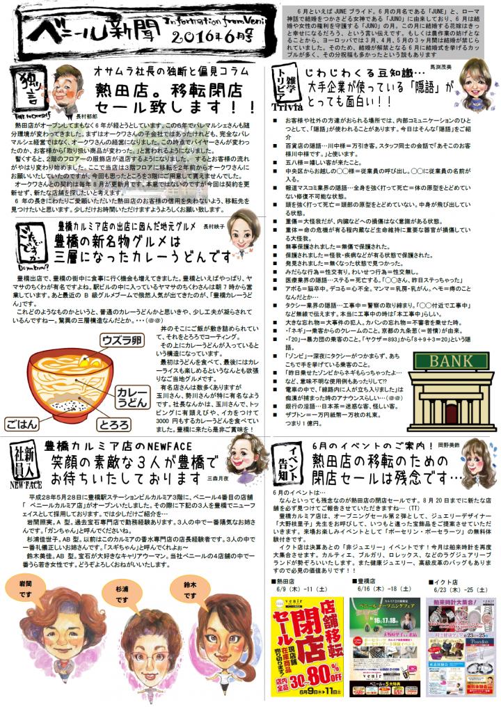 ベニール新聞 平成28年6月号