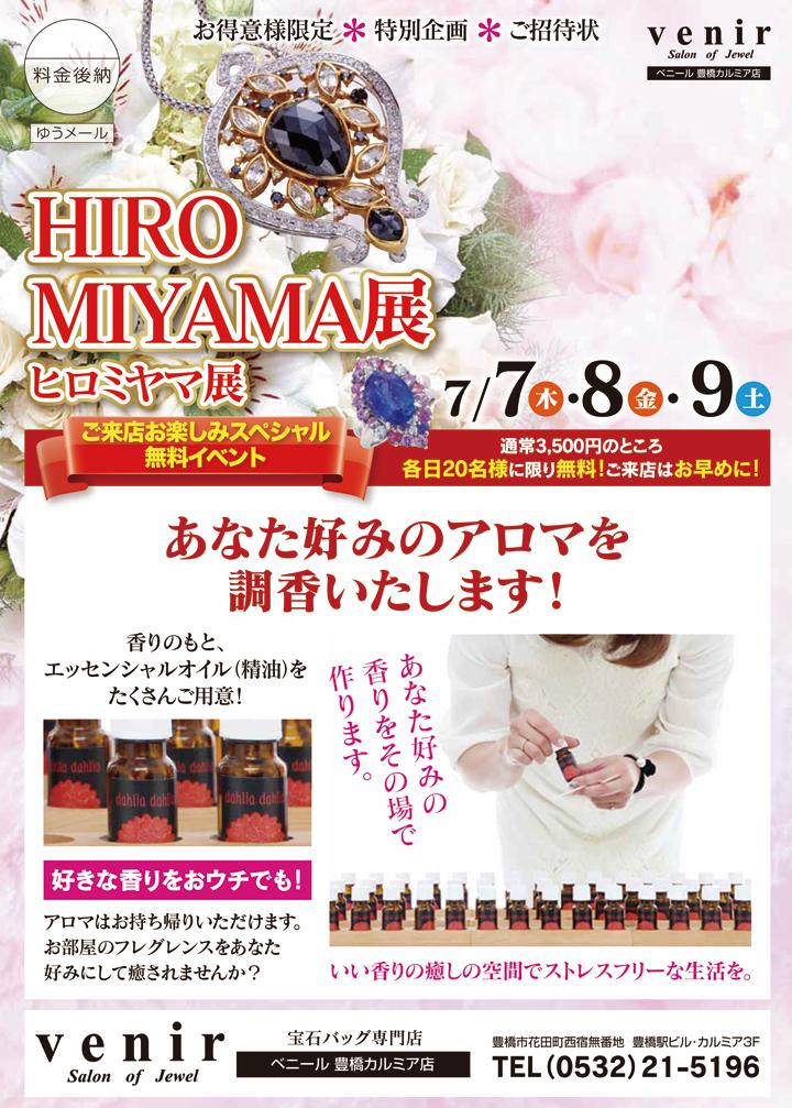 HIRO MIYAMA展