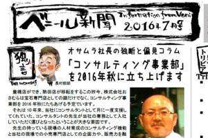 2016年7月ベニール新聞