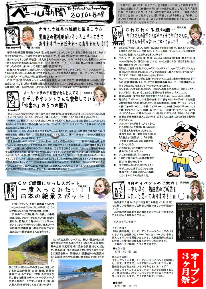 2016年8月版ベニール新聞