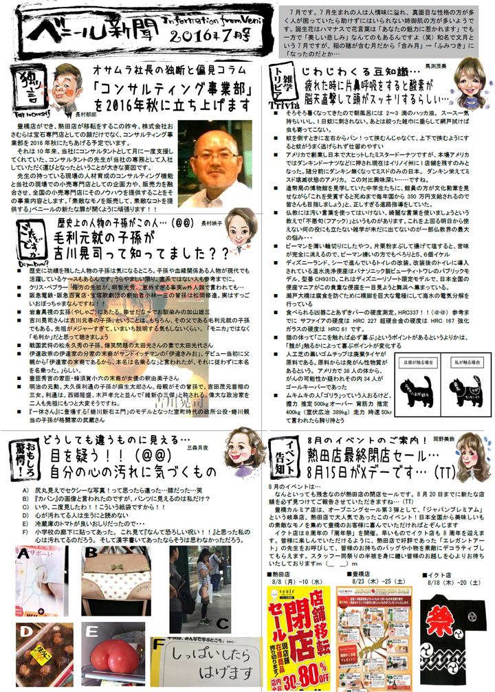 2016年7月版ベニール新聞