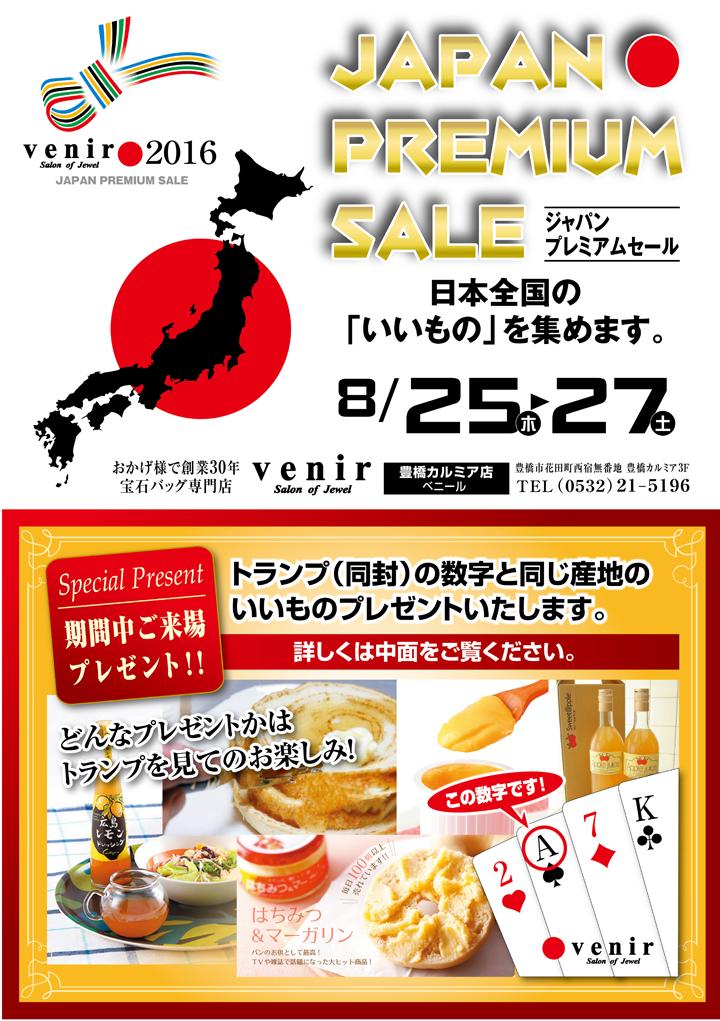 ジャパンプレミアム展