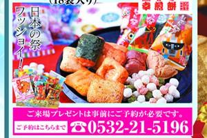 カルミア店 1周年祭 8/10 (金)-11 (土)