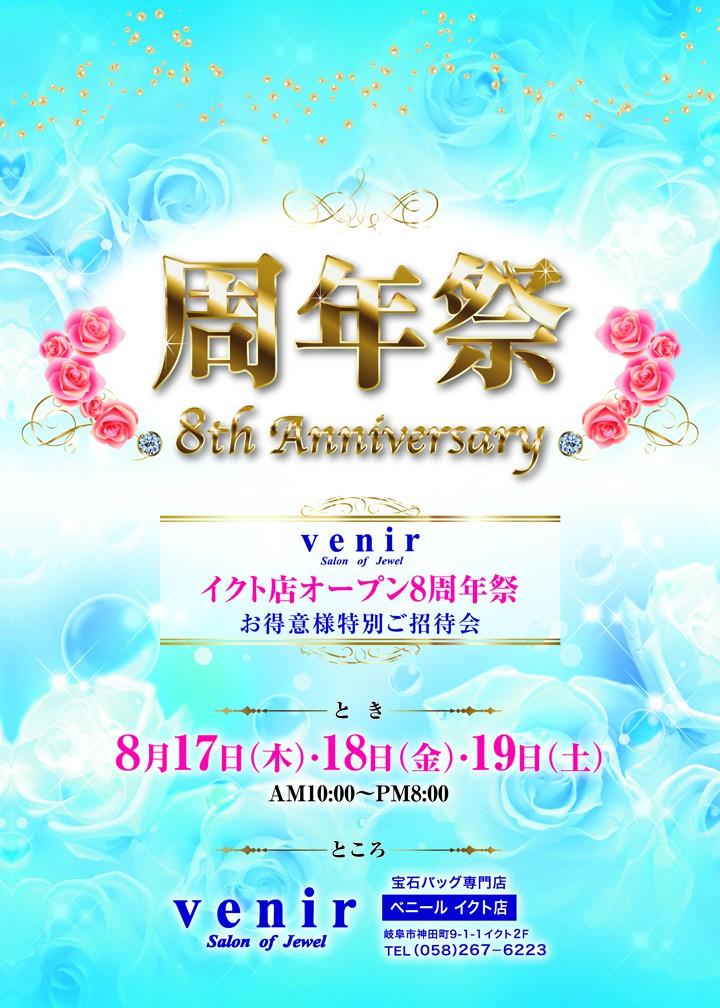 1708周年祭B4DMイクト表_01