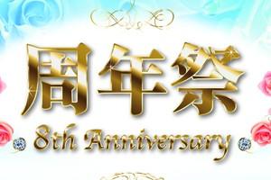 イクト店 8周年祭 8/17 (木)-19(金)