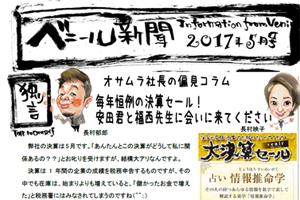 2017年5月版ベニール新聞