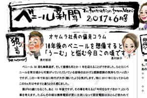 2017年6月版ベニール新聞