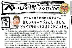 2017年7月版ベニール新聞