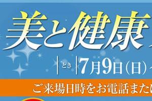 カルミア店 美と健康フェア 7/9 (日 )-10 (月)