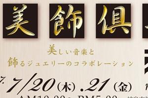 イクト店 美飾倶楽部   7/20 (木 )-21 (金)
